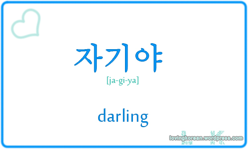 How to say darling in Korean