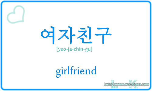 Korean Love Expressions Loving Korean Boyfriend In Korea