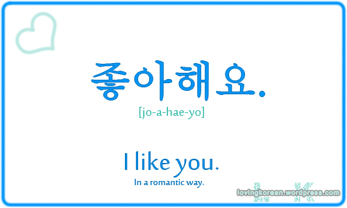 I like you in Korean