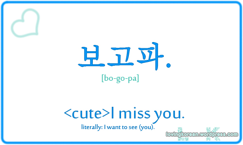 I miss you in Korean cute
