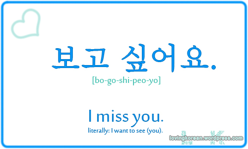 I miss you in Korean
