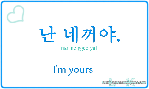 I'm yours in Korean