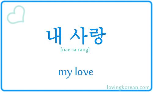 Dating terms in korean