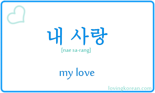 My love in Korean language
