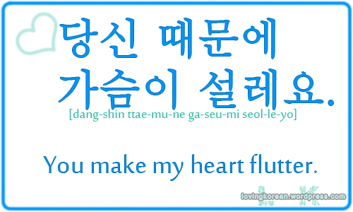 You make my heart flutter in Korean