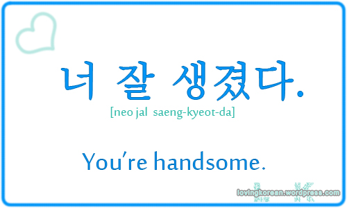 You are handsome, pretty, good-looking in Korean