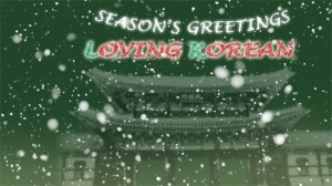 gwanghwamun palace snow and christmas green