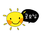 Korean emoticon 긋모닝 good morning
