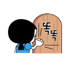 Korean emoticon 똑똑 Knock knock