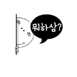 Korean emoticon 뭐하삼 What are you doing?