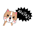 Korean emoticon 파이팅 fighting