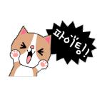 Korean emoticon 파이팅 fighting