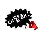 Korean emoticons | Loving Korean | Boyfriend in Korea