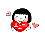 Korean emoticon 보고파 I miss you