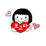 Korean emoticon 보고파 I miss you
