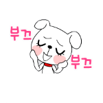 Korean emoticon 부끄 부끄 Shy