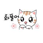 Korean emoticon 화풀어 Don't be mad