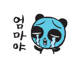 Korean emoticon 어마야 mommy scared