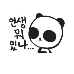 Korean emoticon 인생 뭐 있나... There's nothing special in life