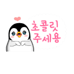 Korean emoticon 초 쿌릿 주세용 Give me a chocolate