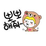 Korean emoticon 뽀뽀 해줘 Kiss me