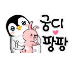Korean emoticon 궁디 팡팡 Spank