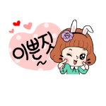 Korean emoticon 이쁜짓 Trying to be cute