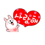 Korean emoticon 33 사랑해 I love you
