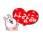 Korean emoticon 33 사랑해 I love you