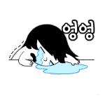 Korean emoticon 엉엉 boohoo