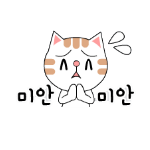 Korean emoticon 미안 sorry sorry