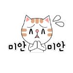 Korean emoticon 미안 sorry sorry
