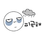 Korean emoticon 피곤해 I'm tired