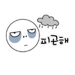 Korean emoticon 피곤해 I'm tired