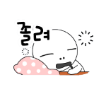 Korean emoticon 졸려 Sleepy