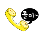 Korean emoticon 콜미 call me