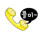 Korean emoticon 콜미 call me