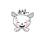 Korean emoticon 소싱 Cautious