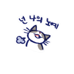 Korean emoticon 넌 나의 노예 You're my slave