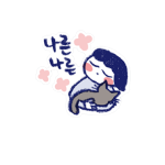 Korean emoticon 나른 Drowsy