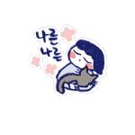 Korean emoticon 나른 Drowsy