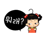 Korean emoticon 뭐래 What are you saying