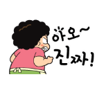 Korean emoticon 아오 진짜 Why, you little... !