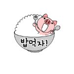 Korean emoticon 먹자 Let's eat