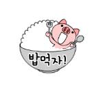 Korean emoticon 먹자 Let's eat