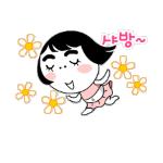 Korean emoticon 샤방 dazzling