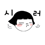Korean emoticon 시러 I don't want to