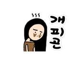 Korean emoticon 개 피곤 So tired