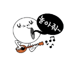 Korean emoticon 놀아줘~ Hang out with me