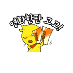 Korean emoticon 영화한판 고고! Let's watch a movie